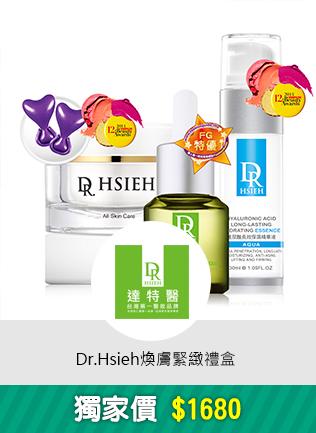 Dr.Hsieh煥膚緊緻禮盒