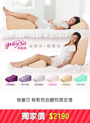 格蕾莎 輕鬆枕抬腿枕限定禮