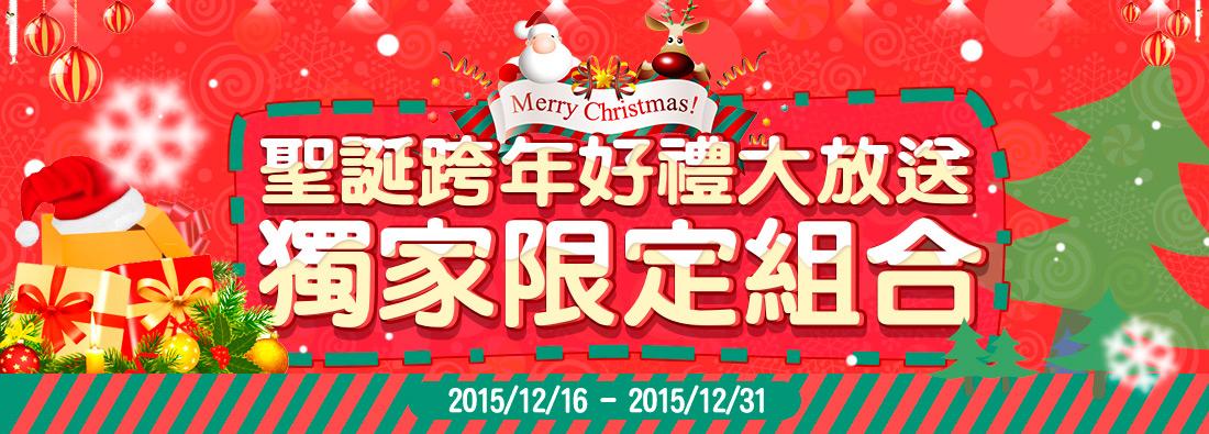 聖誕跨年好禮大放送~獨家限定組合-2015/12/16 - 2015/12/31